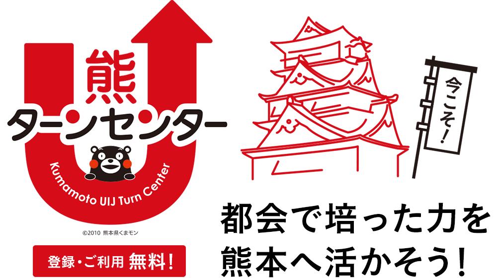 熊ターンセンター 登録・ご利用 無料 今こそ!都会で培った力を熊本へ活かそう!